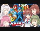 【ロックマン5】ごり押せ! チャージキック!! おしり【ゆっくり実況】