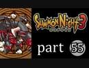 【サモンナイト3】獣王を宿し者 part55