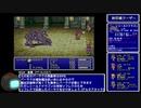 【GBA版FF5】ゆるっとすっぴんのみでプレイ part23.5【ゆっくり実況】