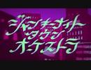 ジャンキーナイトタウンオーケストラ - すりぃ(cover) /小野寺 雫