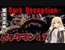 【DARK_DECEPTION】マキさんがクリスタルを求めてホテルを探索!【ボイスロイド実況】