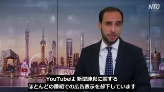 腐りきった中国&YouTube