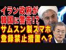 イラン政府、韓国へ怒制裁!!サムスン製スマホ登録禁止へ?韓国政府は未払金をイラン政府に支払うべきと思います