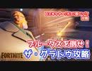 【フォートナイト】ザ・グラトウボス・IDスキャナー・扉ロック攻略