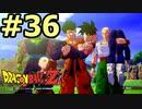 【メインシナリオ】ドラゴンボールZ_カカロット#36【HD画質】