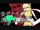 【ポケモン剣盾】 食虫ポケモン対戦記 【テッカニン】