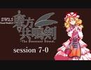 【卓遊戯】 東方共鳴剣 セッション7-0 【SW2.5】