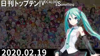 日刊トップテン!VOCALOID&something【日刊ぼかさん2020.02.19】