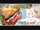 【1分弱料理祭】イタコ姉さんとサバサンド【九品目】