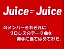 Juice=Juice&つばきファクトリーのメンバーに勝手にプロレスの曲を当てはめてみた。