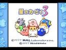 【実況】愉快な仲間達と戯れながら『星のカービィ3』をプレイ Part01