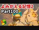 【実況】今年で定年を迎える父をハイラルの大地に放り込むPart100【ゼルダの伝説BotW】