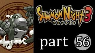【サモンナイト3】獣王を宿し者 part56