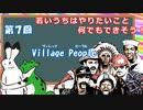 ゆっくりゲイ解説 #7 「Village People」