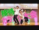 【2nd#46】日本一接待カラオケ大会~ダイジェスト~【K4カンパニー】