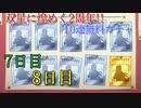 【プリコネ】双星に煌めく2周年!!10連無料ガチャ【7日目と8日目】