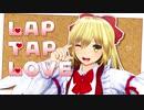 【東方MMD】幻月お姉ちゃんのLap Tap Love【幻月】