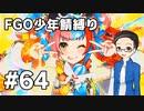 【FGO実況プレイ】 少年鯖でストーリー攻略 part64【いちご大福】