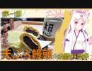 【1分弱料理祭】イタコ姉さんと天ぷら饅頭【十品目】