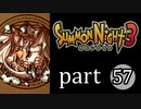 【サモンナイト3】獣王を宿し者 part57