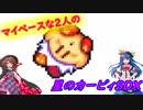 【星のカービィSDX】マイペースな二人はカービィSDXをやる【パート2】
