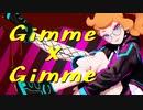 【ソニア】Gimme×Gimme【MMDポケモン】