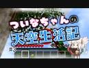 【Minecraft】ついなちゃんの天空生活記 #3