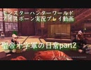 【MHW:IB】聖帝十字軍の日常Part2 実況動画【モンスターハンターワールド:アイスボーン】
