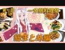【1分弱料理祭】イタコ姉さんと一分弱料理祭【総まとめ編】