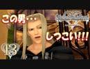 【実況】キングダムハーツ Re:CoM【#13】