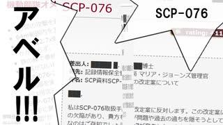 【SCP】全人間型オブジェクト入場!!!!!!!