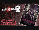 "Left4Dead2 ""The Passing""を4人でやってみた Part1"