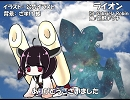 【AIきりたん AI謡子】ライオン【カバー】 #NEUTRINO