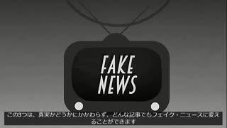 左翼メディアのフェイクニュース