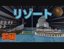 #74【Minecraft】夢のリゾート計画シグエス島に潜入 前編 CBW アンディマイクラ (Minecraft JE 1.14.4)