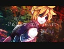 【flower・鏡音レン】Follow my heart【Drum Complex】