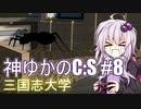 神になったゆかりのCities:Skylines #8【VOICEROID実況】