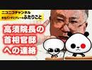 高須院長の首相官邸への連絡の返答に衝撃!!