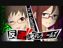 【ペルソナ5】反逆!!シンデレラガールズpart2【デレマス】