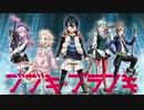 2016年01月09日 TVアニメ ブブキ・ブランキ OP1 「Beat your Heart」(鈴木このみ)