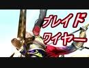 【MHXX】ブレイドワイヤーを使いこなしたい!(ゆっくり実況 火)