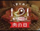 ボンボンズの肉の日動画 2月編 マリオカート8DX