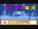 【星のカービィ3】実況プレイ part 13