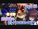 【クソガキがプレイする東北姉妹のロックマンX5】エックス編part48
