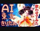 【AI東北きりたん】初恋めろでぃー(オリジナル)【NEUTRINO】