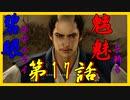 【仁王】碧眼のサムライ、魑魅を斬る【実況】第17話