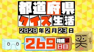 【箱盛】都道府県クイズ生活(269日目)2020年2月23日
