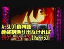 【設定1では】A-SLOT偽物語 機械割通り出なければ罰ゲームPart5【無理すぎる】