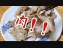 【1分弱料理祭】マキマキッチン 豚バラ炒め
