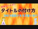 【初心者向け】SNSマーケティングの基本、タイトルで流入を確保する方法とは!?